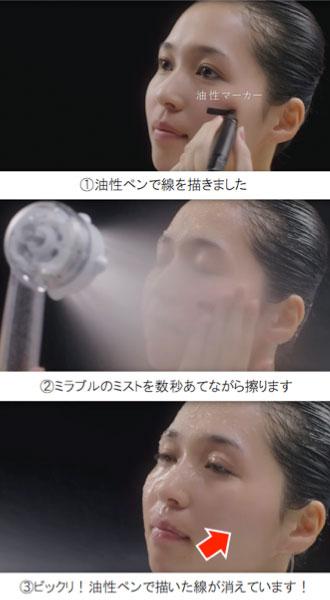 シャワーで油性マジックが消えるテレビCM